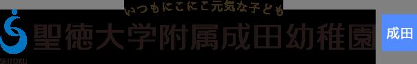 聖徳大学付属幼稚園 松戸